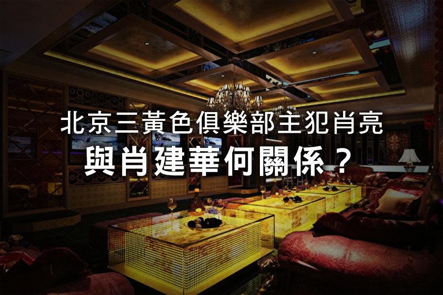 北京三黃色俱樂部主犯肖亮 與肖建華何關係?
