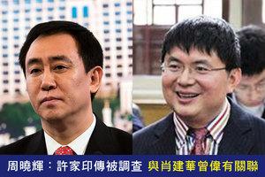 周曉輝:許家印傳被調查 與肖建華曾偉有關聯