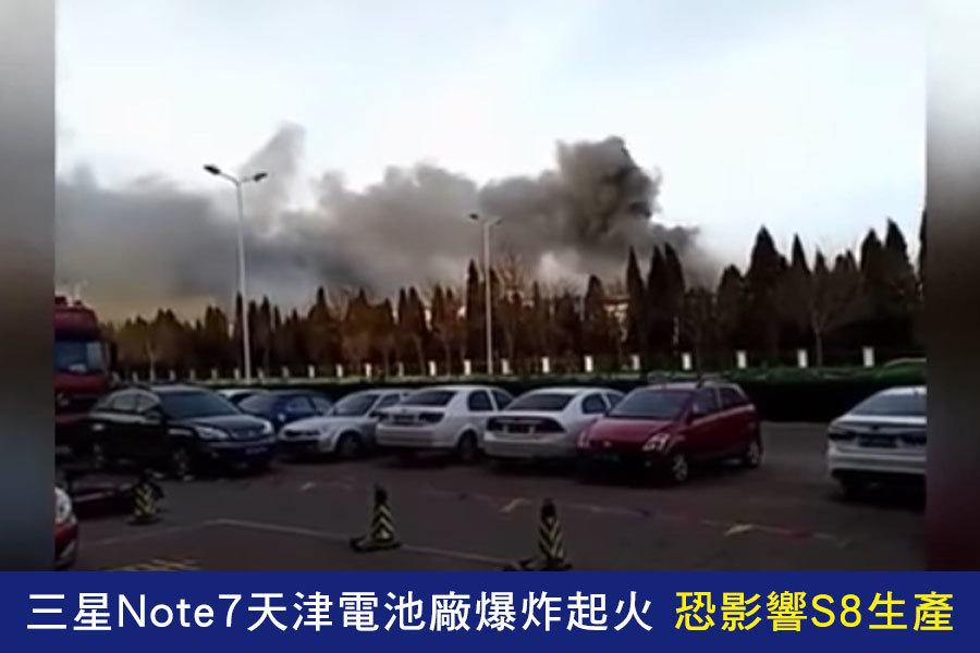 2月8日上午,位於天津的三星集團旗下屬三星SDI工廠,發生爆炸起火。(視像擷圖)