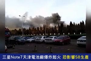 三星Note7天津電池廠爆炸起火 恐影響S8生產