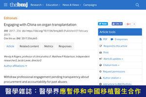 醫學雜誌:醫學界應暫停和中國移植醫生合作