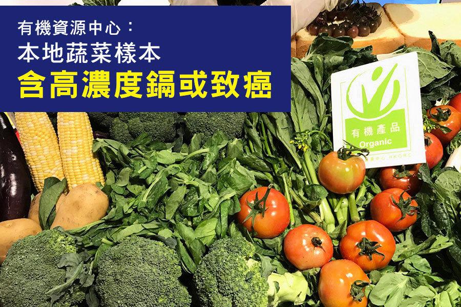 有機資源中心:本地蔬菜樣本含高濃度鎘或致癌