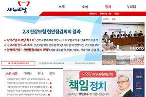 韓執政新國家黨將易名自由韓國黨