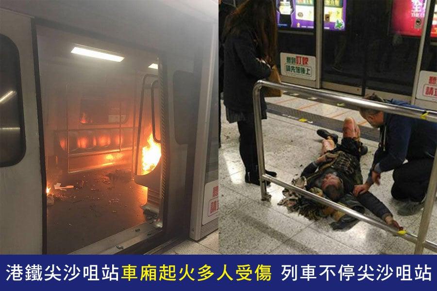 今日(10日)晚上約7時15分,港鐵一輛由金鐘向荃灣方向的列車,在駛往尖沙咀站途中,車上突然冒出濃煙,其中一節車廂內出現火光,有乘客下身著火,長褲燒得所剩無幾。(Patrick Choy/香港突發事故報料區Facebook群組)