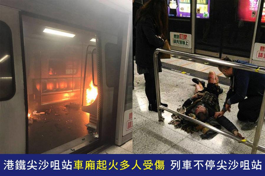 港鐵尖沙咀站車廂起火多人受傷 列車不停尖沙咀站