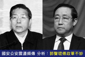 國安公安震盪頻傳 分析:郭聲琨傅政華不妙
