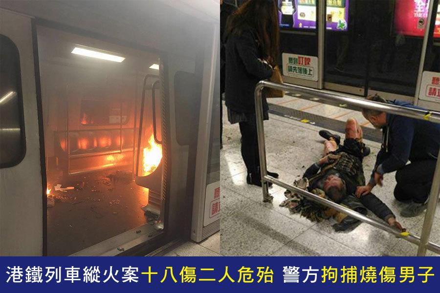 港鐵一列從金鐘開往尖沙咀站的列車,在今日(10日)晚上約7時15分在管道內行駛中時,尾卡懷疑發生縱火案,車廂有物品燃燒,車廂內濃煙密佈。事件至今共造成最少18人受傷,包括疑犯,其中2人危殆。警方晚上以縱火罪拘捕一名60歲男子。(Patrick Choy/香港突發事故報料區Facebook群組)