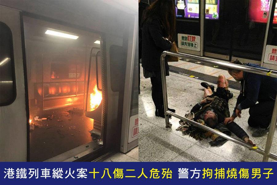 港鐵列車縱火案十八傷二人危殆 警方拘捕燒傷男子