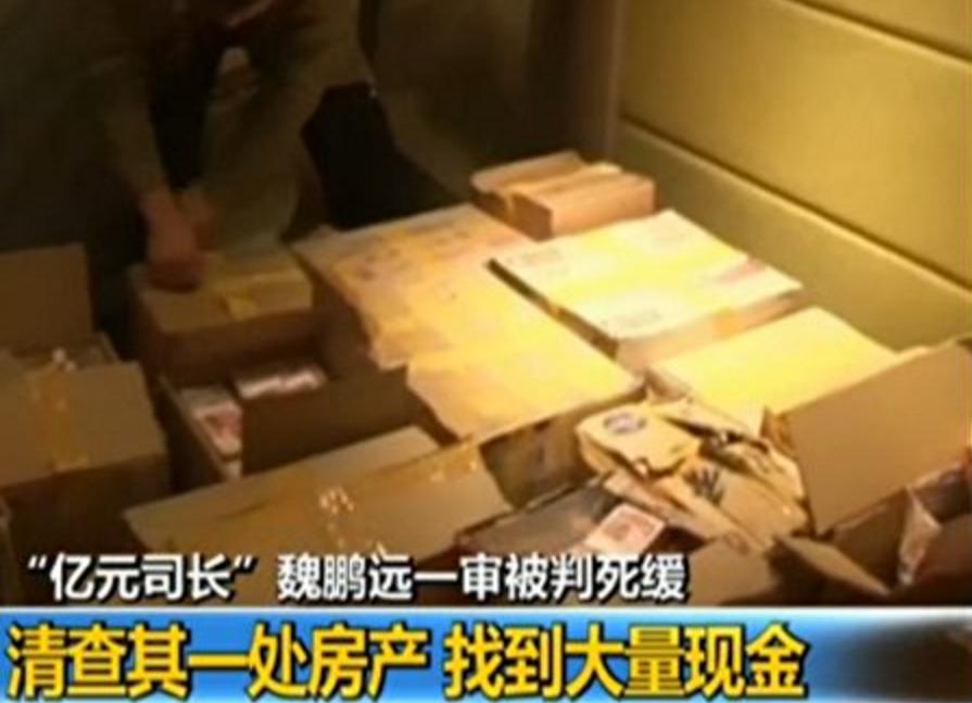 中共國家能源局煤炭司前副司長魏鵬遠,其被指控受賄超2億元人民幣,被判死緩及被「終身監禁」。(視像擷圖)