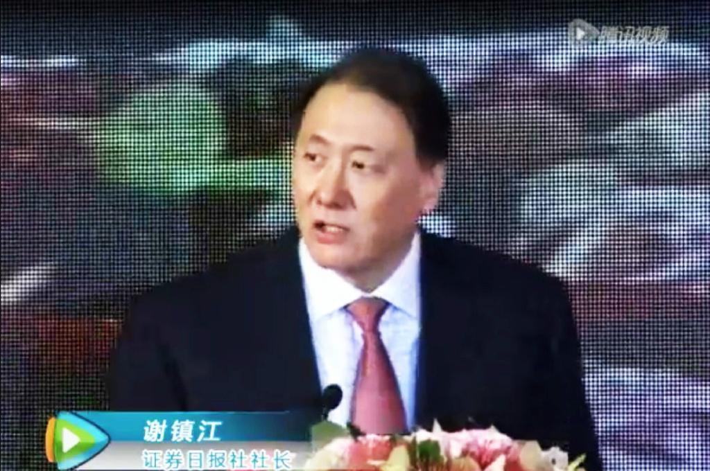「明天系」掌控的《證券日報》社長謝鎮江日前被調查,該報社被責令整改。(視像擷圖)