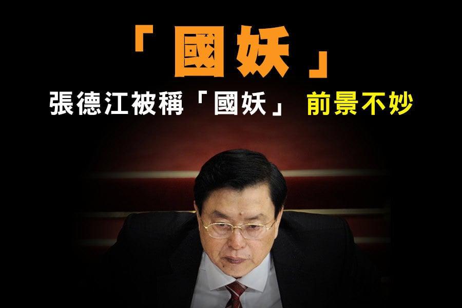 周曉輝:張德江被稱「國妖」 前景不妙