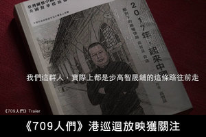《709人們》港巡迴放映獲關注