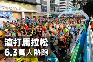 渣打馬拉松 6.3萬人熱跑