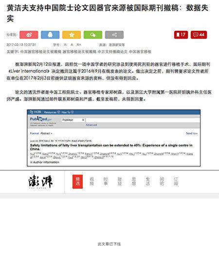 黃潔夫日前在接受陸媒採訪時承認中國器官移植專家論文造假,但該報道被媒體轉載後不久,相關報道先後遭到封殺。(網絡圖片)