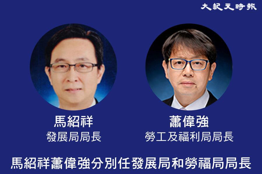 特區政府今日(13日)下午公佈兩個政府主要官員任命,由馬紹祥(左)出任發展局局長,蕭偉強(右)出任勞工及福利局局長。(香港特別行政區政府)