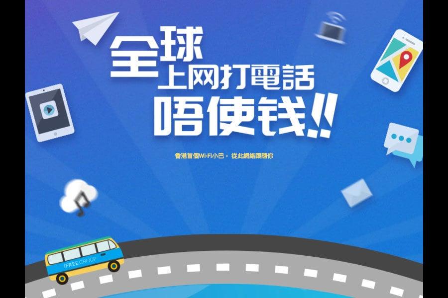 愛訊集團(香港)有限公司(iFREE Group (HK) Limited)今日宣佈在香港推出首個小巴Wi-Fi連線服務,乘客可享免費上網及全球通話服務。(愛訊集團Wi-Fi小巴網頁)