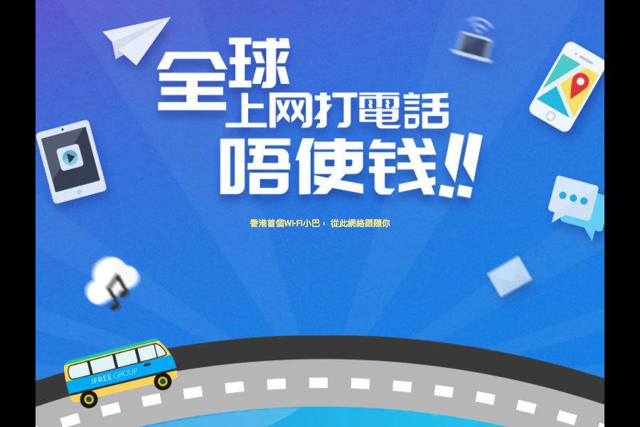 本港首推小巴免費Wi-Fi及全球通話服務