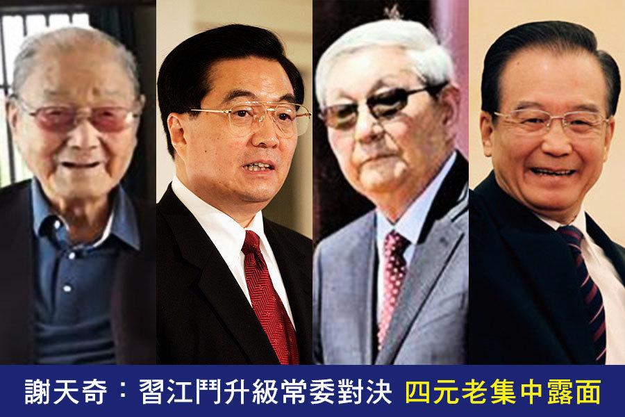 謝天奇:習江鬥升級常委對決 四元老集中露面