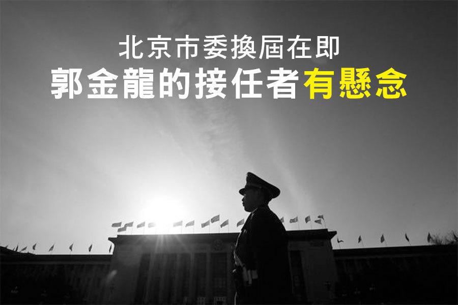 中共十九大即將在今年秋季召開,作為政治、經濟中心的北京市也面臨換屆。70歲的北京市委書記郭金龍將離任,誰將成為郭的接替者關係到習近平當局的十九大布局大事。(Andrew Wong/Getty Images)
