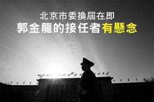 北京市委換屆在即 郭金龍的接任者有懸念