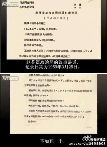 毛澤東在1959年3月25日的上海秘密會議上,要大幅度提高徵繳糧食。當有人擔心餓死人的時候,毛說了如下魔鬼言論:「大家吃不飽,大家死,不如死一半,讓另一半人能吃飽。」(網絡圖片)