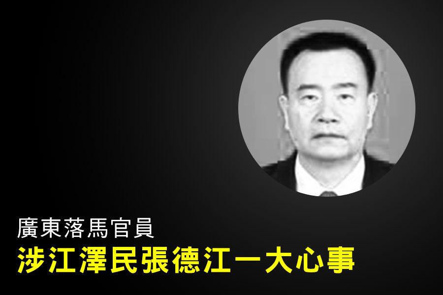 陳思敏:廣東落馬官員涉江澤民張德江一大心事