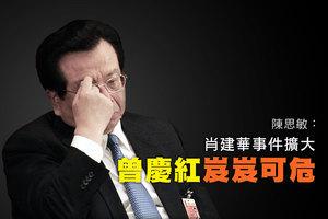 陳思敏:肖建華事件擴大 曾慶紅岌岌可危