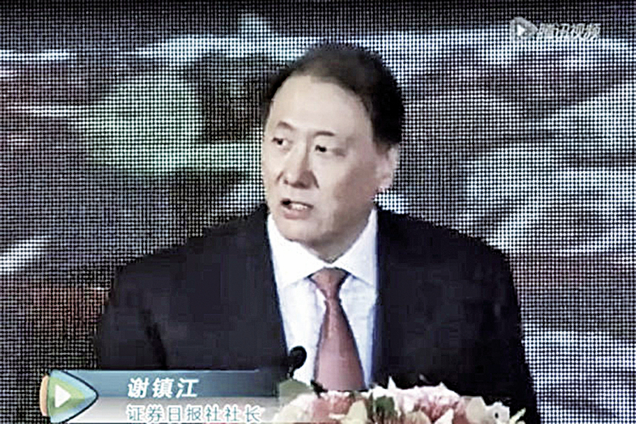 《證券日報》社長謝鎮江被調查,該報早已由肖建華的「明天系」掌控。(視頻截圖)