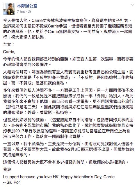 林鄭月娥丈夫林兆波在情人節寫給她的一封信的全文。(Facebook擷圖/林鄭辦公室)