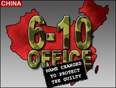 「610辦公室」是中共江澤民集團為了迫害法輪功而專門成立的非法機構,該機構遍佈大陸各個角落,統管公、檢、法、司,臭名昭著。(大紀元)