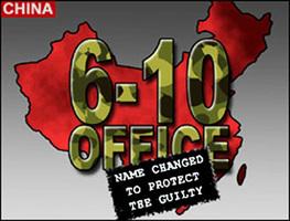 北京巡視36單位包括「610辦」 公佈17家反饋