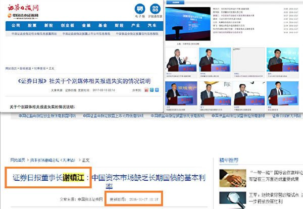 財新網曝光了「明天系」掌門人肖建華控制的證券日報社長謝鎮江遭到調查後,《證券日報》隨即發佈了一則「闢謠」聲明,但該聲明卻漏洞百出。(網絡截圖)