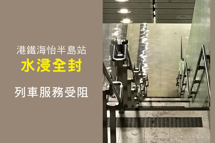 港鐵海怡半島站由於受水浸影響,南港島線來往利東站至海怡半島站的列車服務暫停,南港島線來往金鐘站的列車維持每4分半鐘一班。港鐵已提供免費接駁巴士服務,來往利東站及海怡半島站。(Henry Chang/香港突發事故報料區)