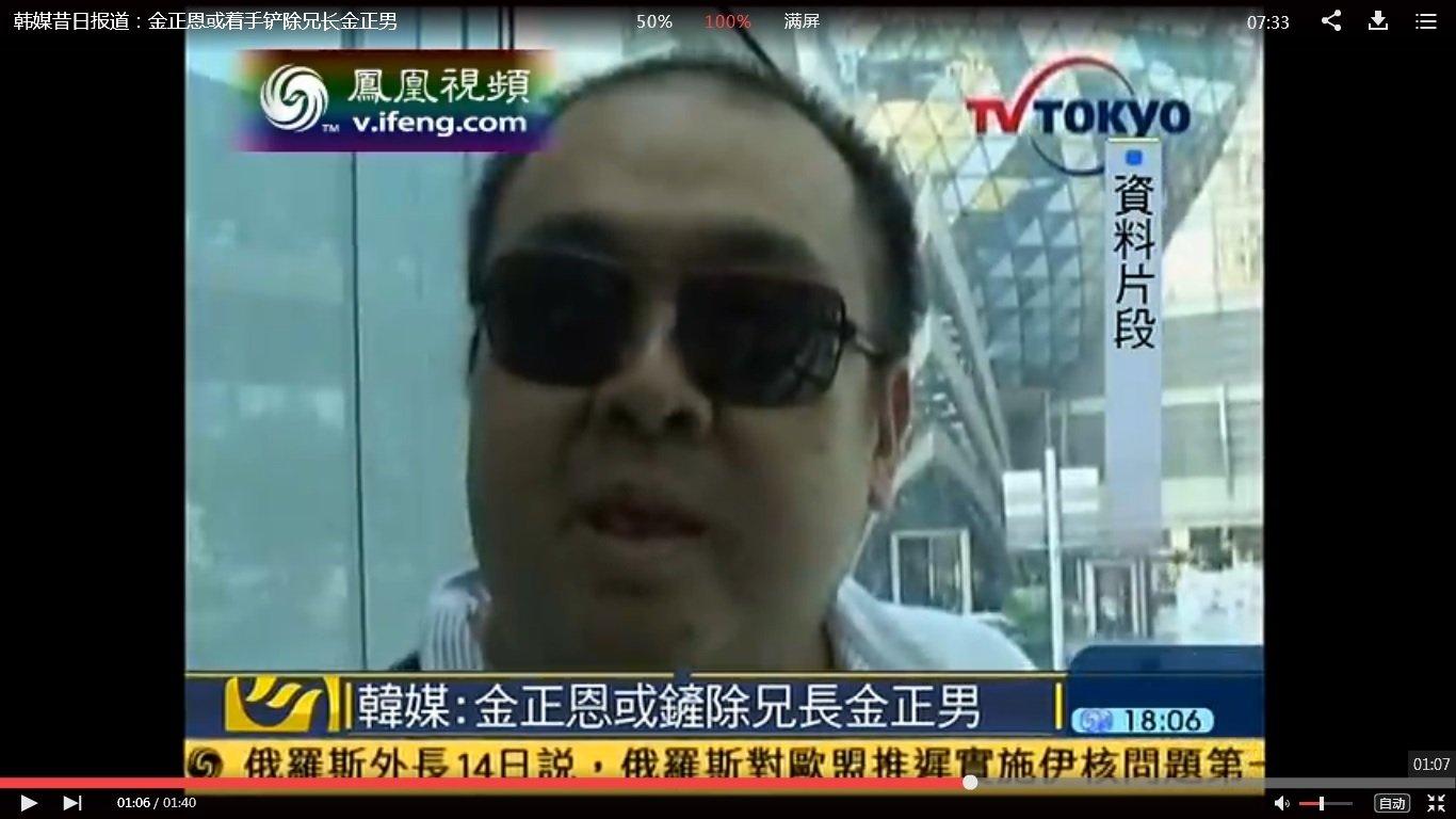 金正男遇害後,中共突然真正制裁北韓。日媒認為中共知道暗殺金正男的主謀是北韓當局。(視像擷圖)