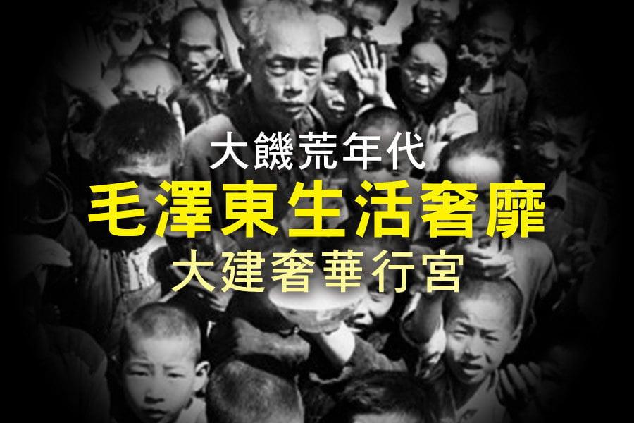 大饑荒年代 毛澤東生活奢靡大建奢華行宮