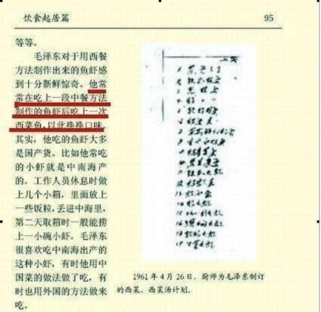 《毛澤東遺物事典》存有一份1961年4月廚師為毛澤東制定的西餐菜譜。(網絡圖片)