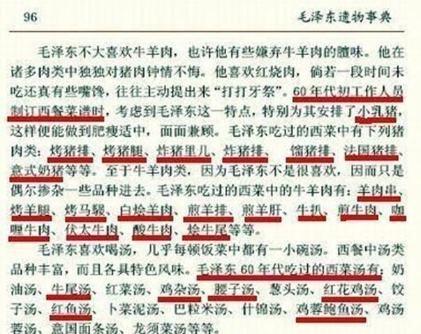 《毛澤東遺物事典》記載,毛澤東60年代初吃過的西菜、西菜湯。(網絡圖片)