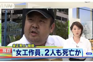 日媒:涉嫌暗殺金正男的兩女可能已被滅口