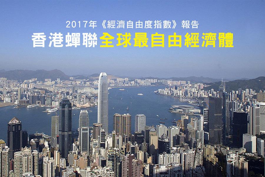 美國傳統基金會發表2017年《經濟自由度指數》報告,香港以89.8分蟬聯全球最自由經濟體第一名。香港已經連續23年獲評選為全球最自由經濟體。(PETER PARKS/AFP/Getty Images)