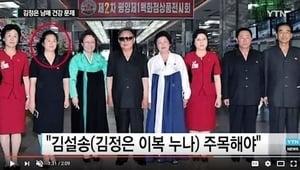 韓媒:金正男妹金雪松被囚 或涉其遇刺案