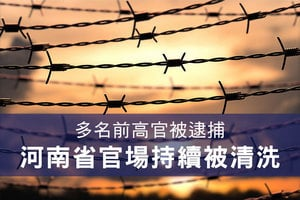 多名前高官被逮捕 河南省官場持續被清洗