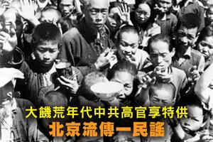 大饑荒年代中共高官享特供 北京流傳一民謠