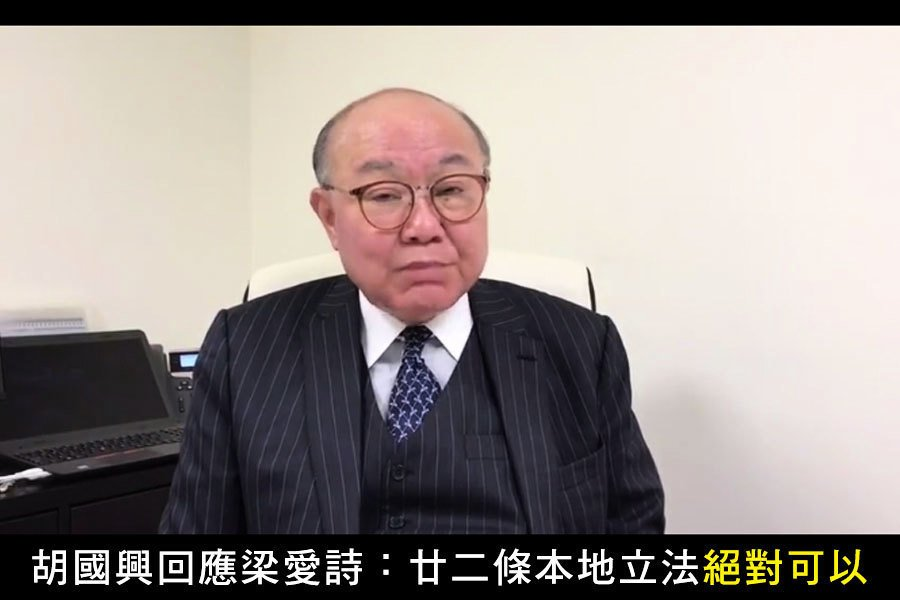 胡國興回應梁愛詩:廿二條本地立法絕對可以