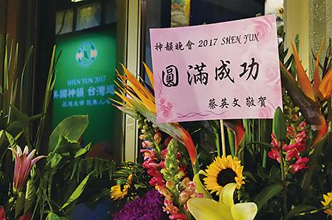 總統蔡英文致贈花籃祝賀神韻晚會圓滿成功。(白川/大紀元)