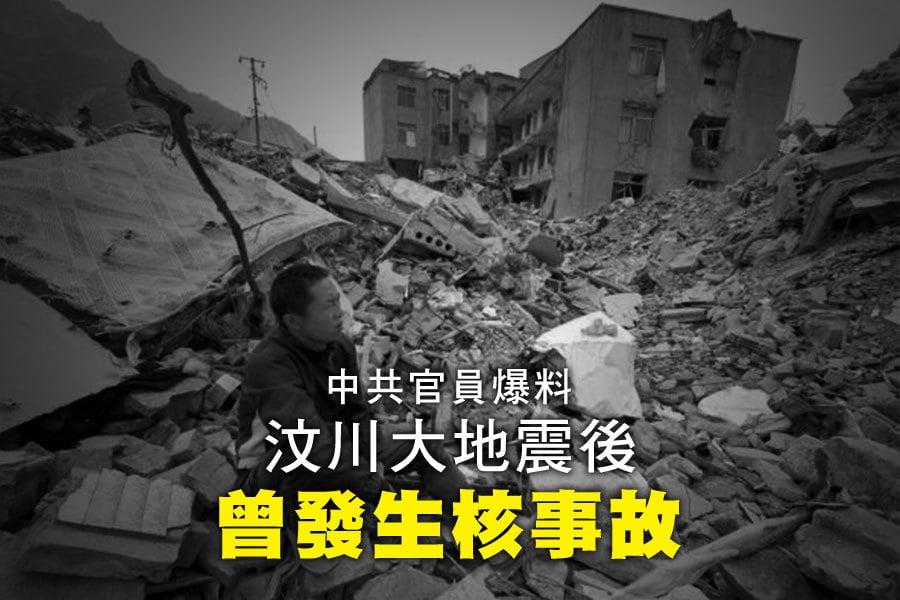 日前,中共官員在出席一個大陸電台節目時罕見透露,2008年汶川地震後曾發生類似福島的核事故。當年,就曾有多家外媒爆料,地震實際上是一場核爆炸。不過,中共當局一直隱瞞此事。(LIU JIN/AFP/Getty Images)