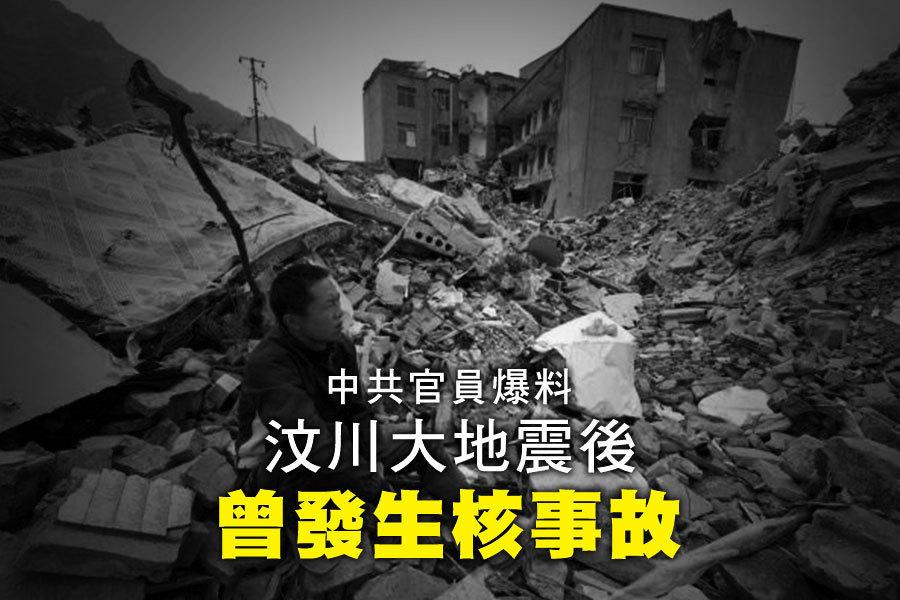 中共官員自爆汶川大地震後 曾發生核事故