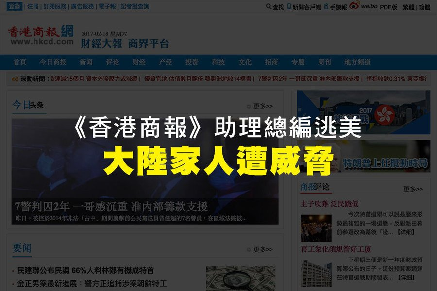《香港商報》助理總編逃美 大陸家人遭威脅