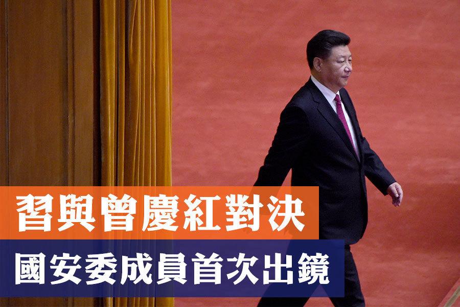 謝天奇:習與曾慶紅對決 國安委成員首次出鏡