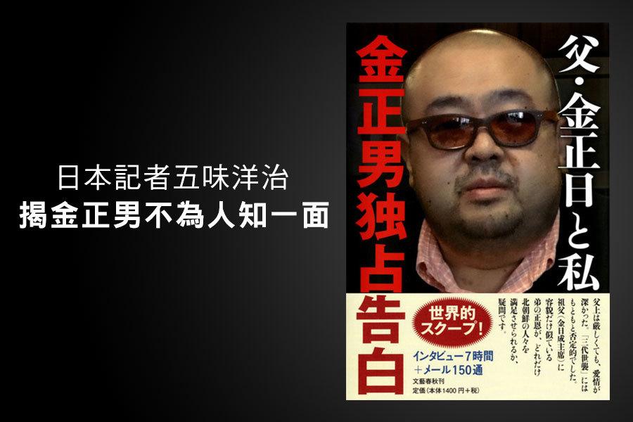 日本記者五味洋治在2012年出版的專著——《父親金正日與我:金正男獨家告白》一書封面 。(網絡圖片)
