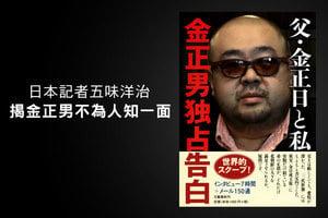 日本記者五味洋治揭金正男不為人知一面